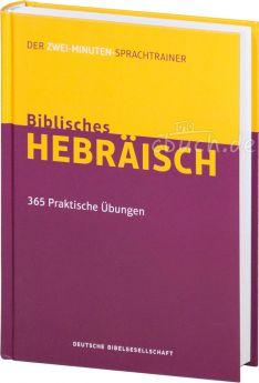 Jonathan G. Kline (Hrsg.): Biblisches Hebräisch- Der Zwei-Minuten-Sprachtrainer - 365 praktische Übungen