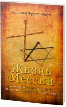 Fruchtenbaum: Das Leben des Messias Russisch